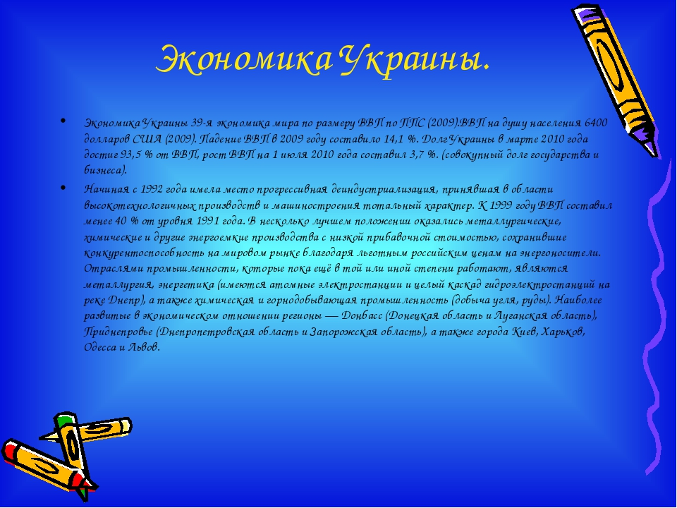 Экономика Украины. Экономика Украины 39-я экономика мира по размеру ВВП по ПП...