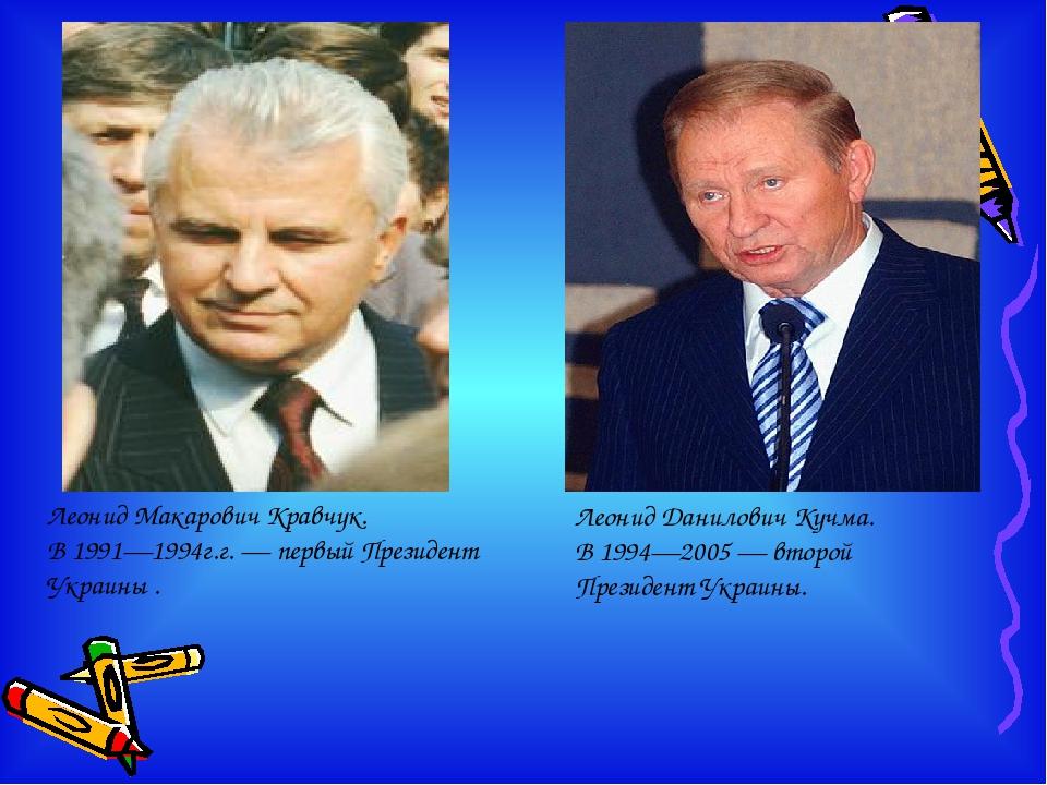 Леонид Макарович Кравчук. В 1991—1994г.г. — первый Президент Украины . Леонид...