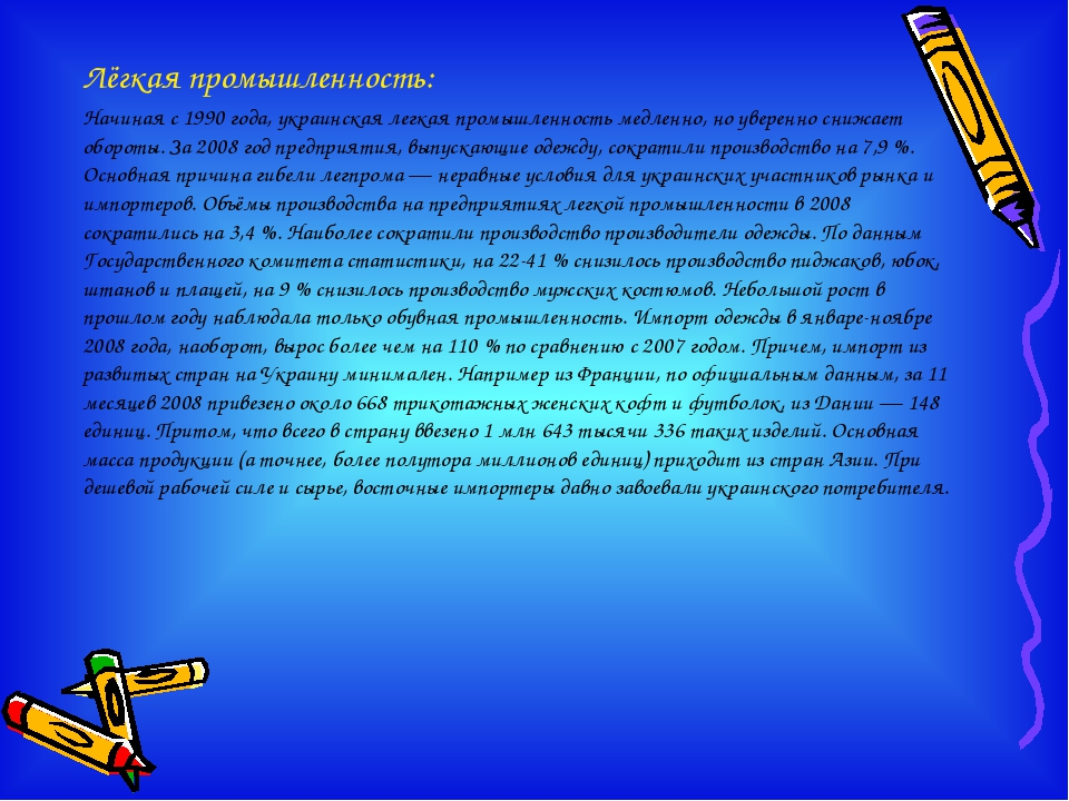 Лёгкая промышленность: Начиная с 1990 года, украинская легкая промышленность...