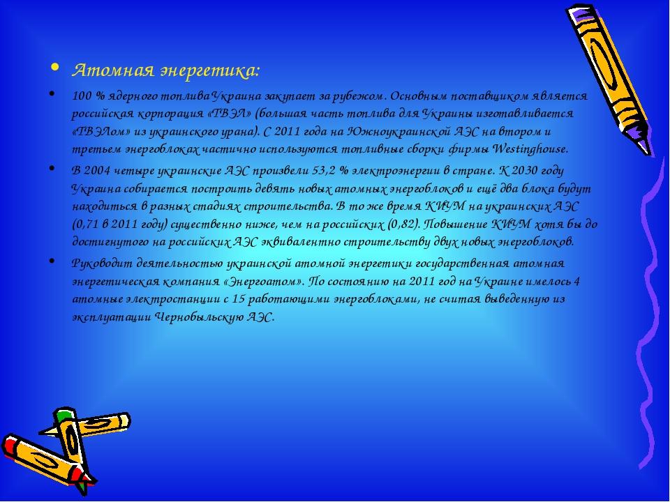 Атомная энергетика: 100 % ядерного топлива Украина закупает за рубежом. Основ...