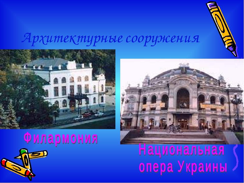 Архитектурные сооружения