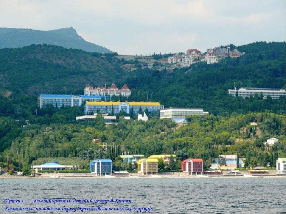 «Артек» — международный детский центр в Крыму. Расположен на южном берегу Кры...