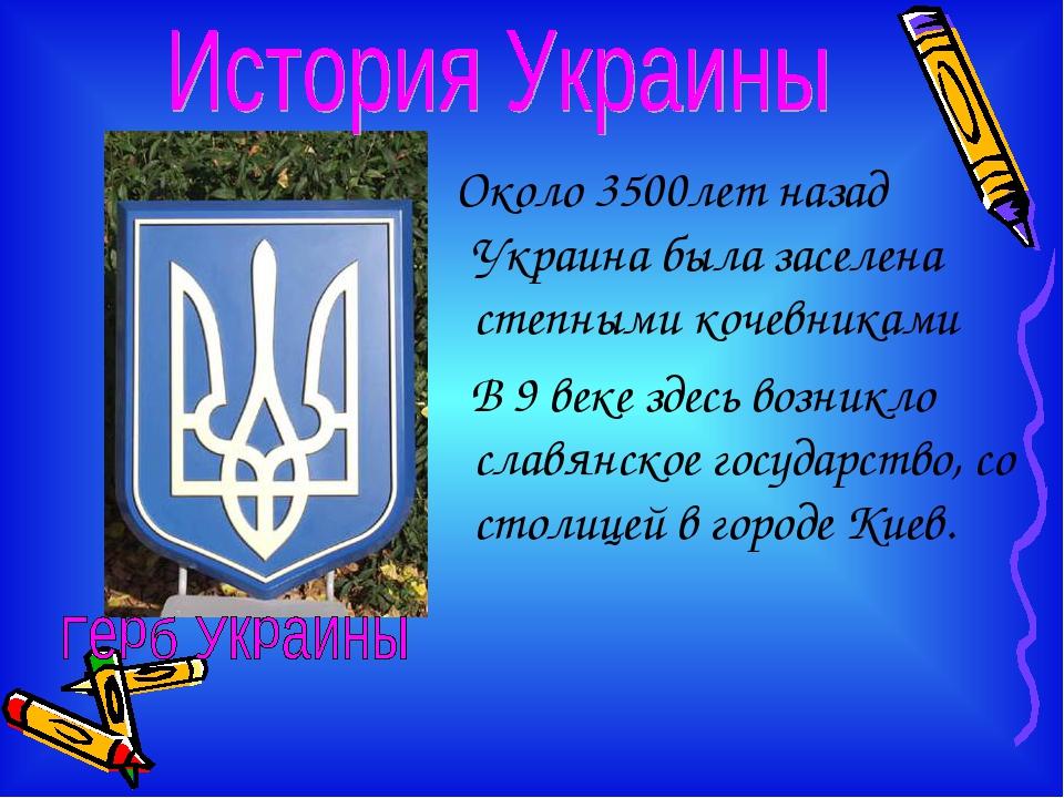 Около 3500лет назад Украина была заселена степными кочевниками В 9 веке здес...