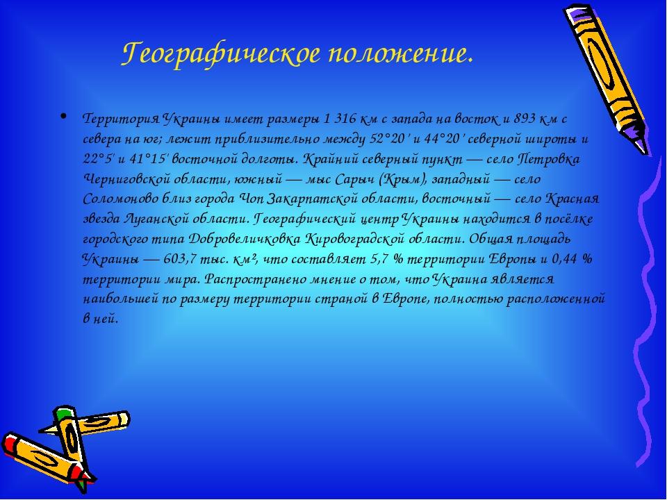 Географическое положение. Территория Украины имеет размеры 1 316 км с запада...