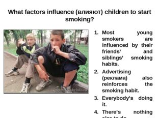 What factors influence (влияют) children to start smoking? Most young smokers