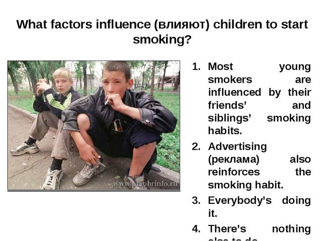 What factors influence (влияют) children to start smoking? Most young smokers...