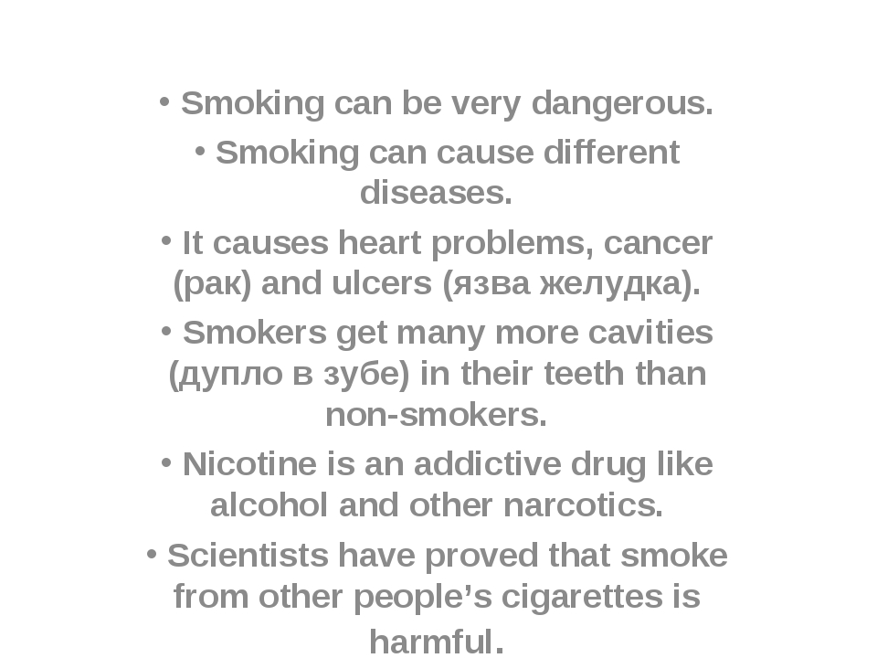 Smoking can be very dangerous. Smoking can cause different diseases. It caus...
