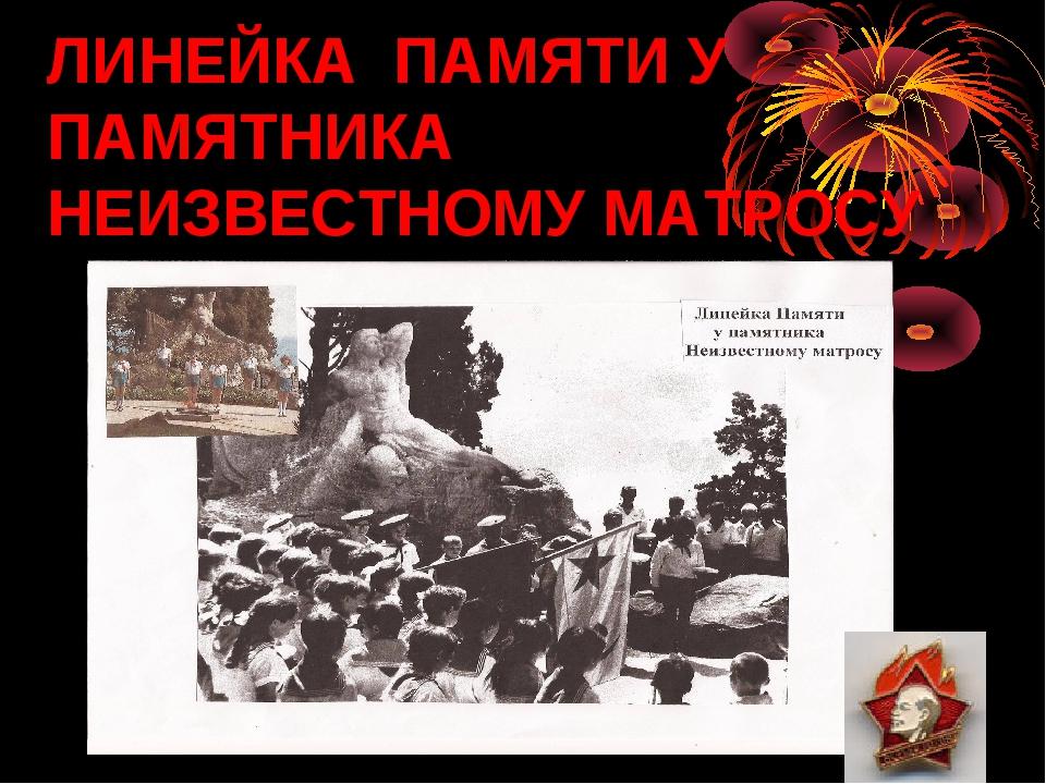 ЛИНЕЙКА ПАМЯТИ У ПАМЯТНИКА НЕИЗВЕСТНОМУ МАТРОСУ