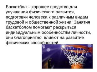 Баскетбол – хорошее средство для улучшения физического развития, подготовки