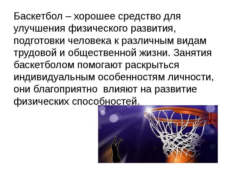 Баскетбол – хорошее средство для улучшения физического развития, подготовки...