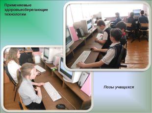 Применяемые здоровьесберегающие технологии Позы учащихся