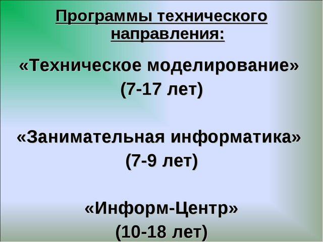 Программы технического направления: «Техническое моделирование» (7-17 лет) «З...