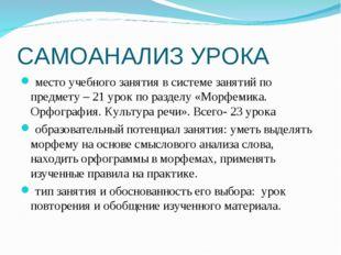 САМОАНАЛИЗ УРОКА место учебного занятия в системе занятий по предмету – 21 ур