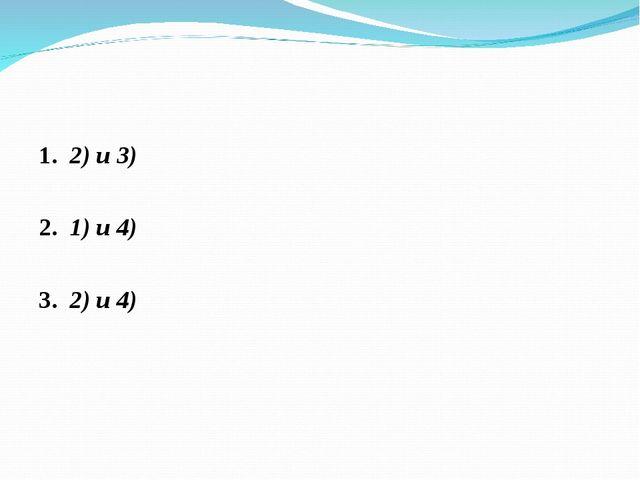 1. 2) и 3) 2. 1) и 4) 3. 2) и 4)