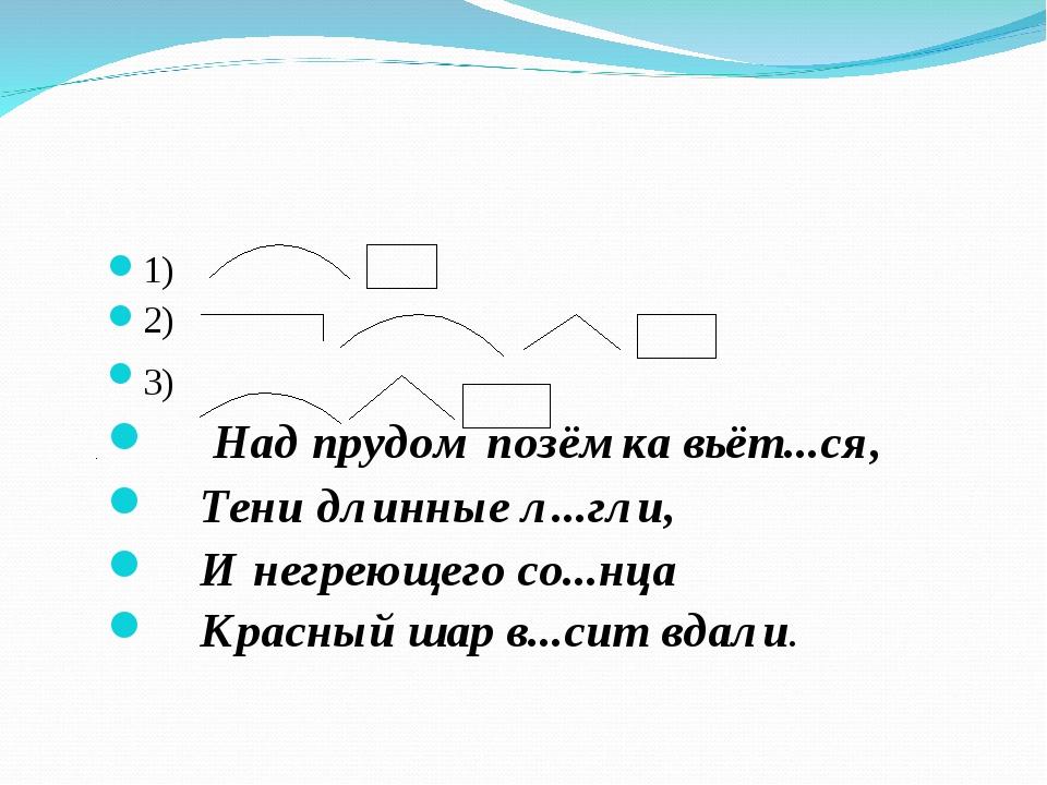 1) 2) 3) Над прудом позёмка вьёт...ся, Тени длинные л...гли, И негреющего со....