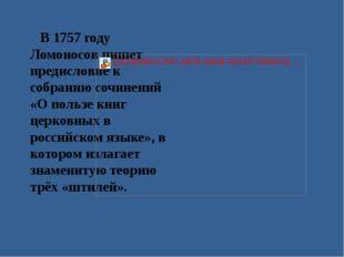 В 1757 году Ломоносов пишет предисловие к собранию сочинений «О пользе книг ц