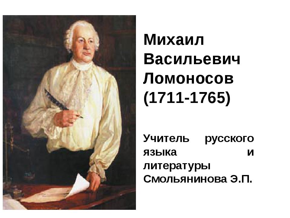 Михаил Васильевич Ломоносов (1711-1765) Учитель русского языка и литературы...