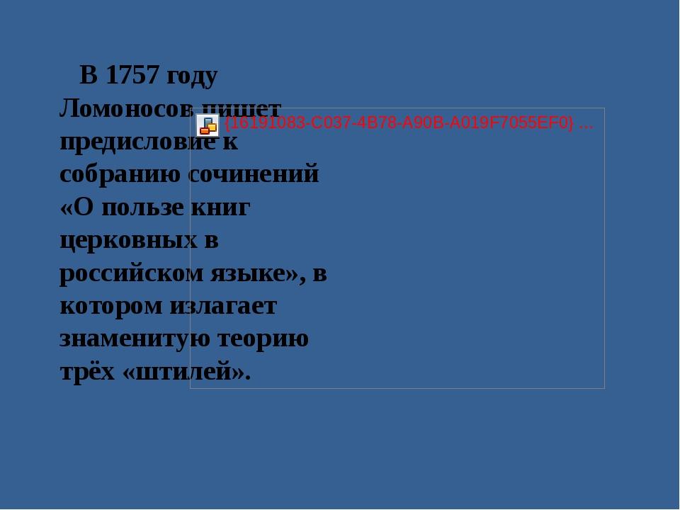 В 1757 году Ломоносов пишет предисловие к собранию сочинений «О пользе книг ц...