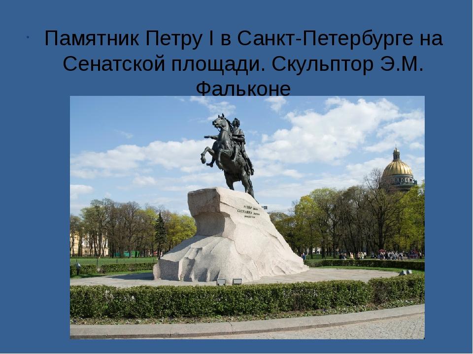 Памятник Петру I в Санкт-Петербурге на Сенатской площади. Скульптор Э.М. Фаль...