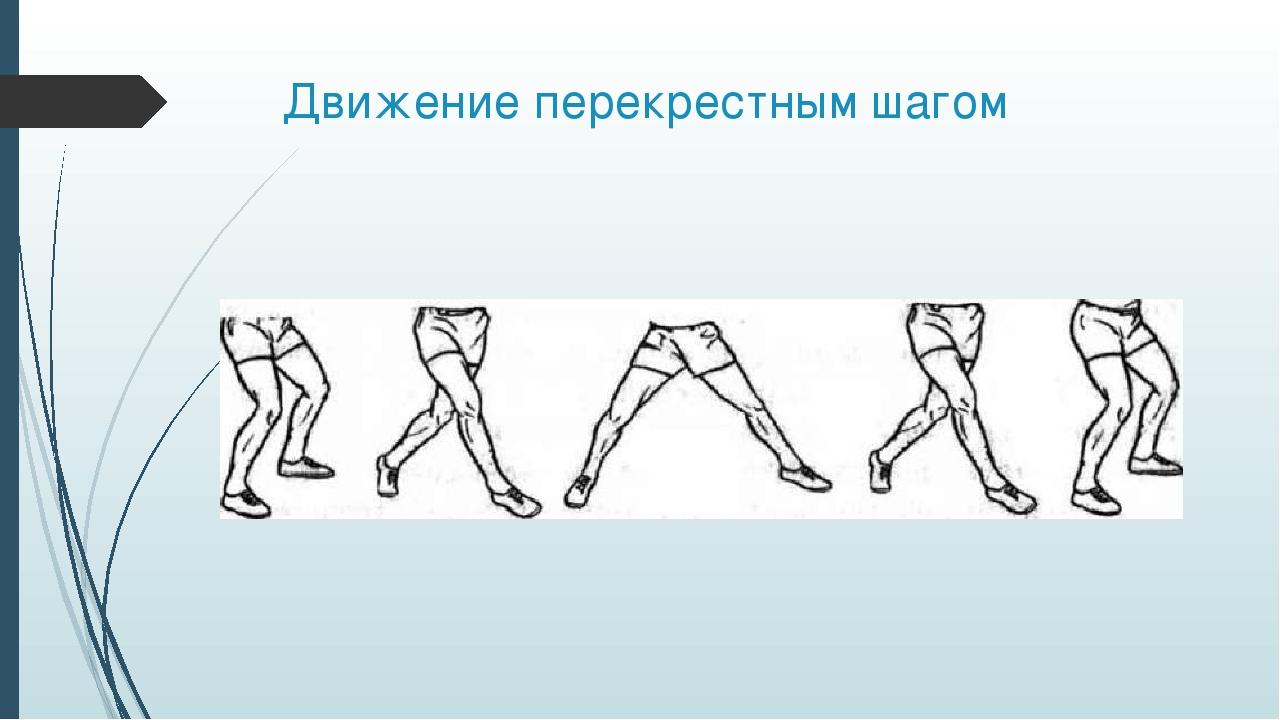 Движение перекрестным шагом
