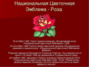Национальная Цветочная Эмблема - Роза В октябре 1985, Сенат принял решение, о