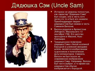 """Дядюшка Сэм (Uncle Sam) Историки не уверены полностью, как характер """"Дядюшки"""