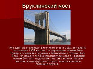 Бруклинский мост  Это один из старейшихвисячих мостоввСША, его длина со