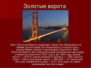 Золотые ворота МостЗолотые Ворота соединяет городСан-Францискона северепо