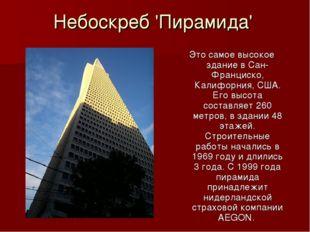 Небоскреб 'Пирамида' Это самое высокое здание в Сан-Франциско, Калифорния, СШ