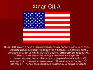Флаг США Флаг США имеет тринадцать горизонтальных полос. Красные полосы (верх