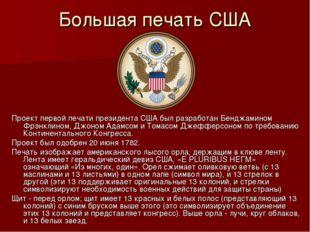 Большая печать США Проект первой печати президента США был разработан Бенджам