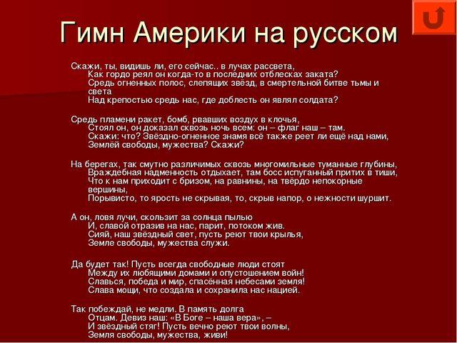 Гимн Америки на русском Скажи, ты, видишь ли, его сейчас.. в лучах рассвета,...