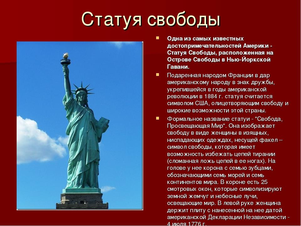 Статуя свободы Одна из самых известных достопримечательностей Америки - Стату...