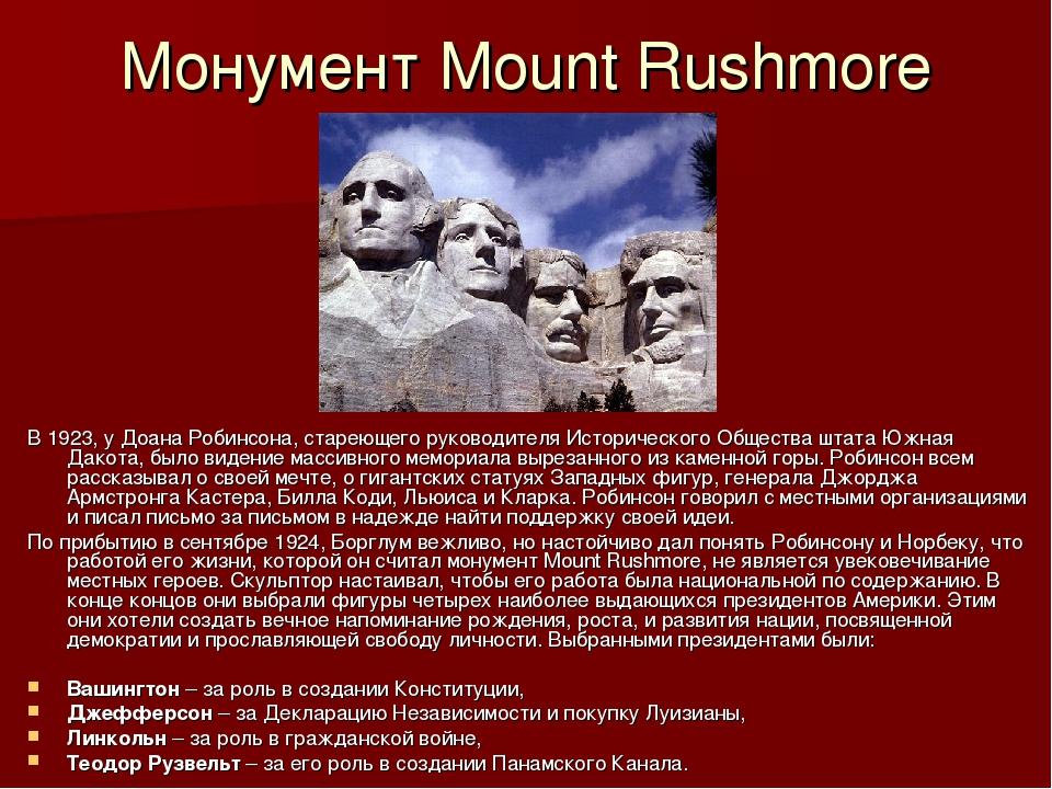 Монумент Mount Rushmore В 1923, у Доана Робинсона, стареющего руководителя Ис...