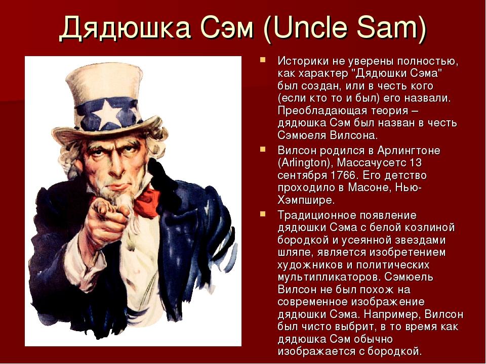 """Дядюшка Сэм (Uncle Sam) Историки не уверены полностью, как характер """"Дядюшки..."""