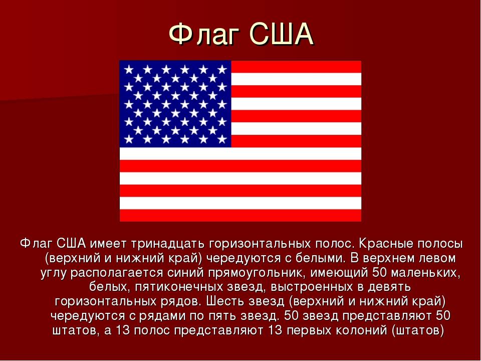 Флаг США Флаг США имеет тринадцать горизонтальных полос. Красные полосы (верх...