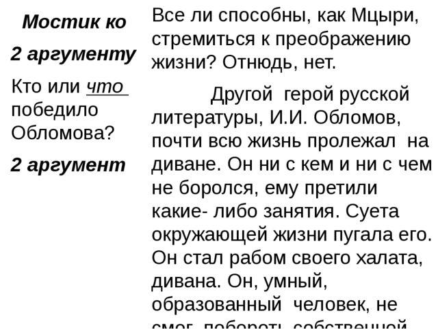Мостик ко 2 аргументу Кто или что победило Обломова? 2 аргумент Все ли спосо...