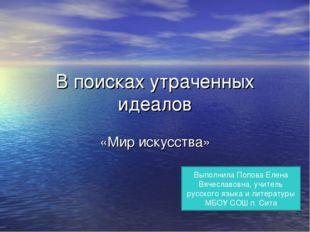 В поисках утраченных идеалов «Мир искусства» Выполнила Попова Елена Вячеславо