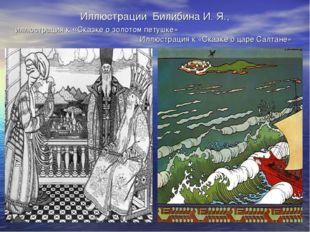 Иллюстрации Билибина И. Я., иллюстрация к «Сказке о золотом петушке» Иллюстра