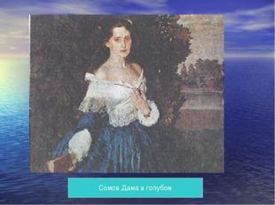 Сомов Дама в голубом