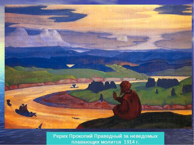 Рерих Прокопий Праведный за неведомых плавающих молится 1914 г.