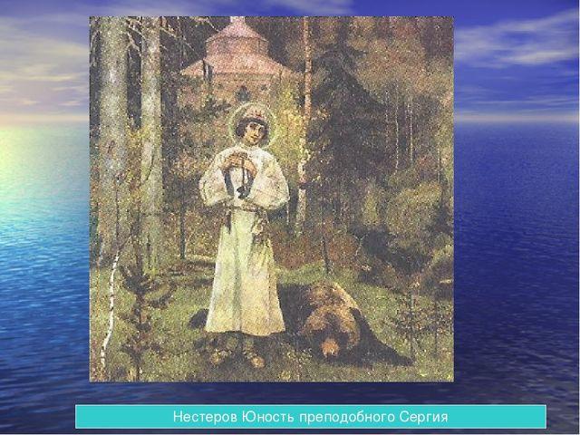 Нестеров Юность преподобного Сергия