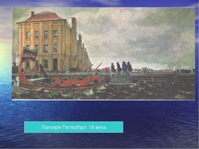 Лансере Петербург 18 века