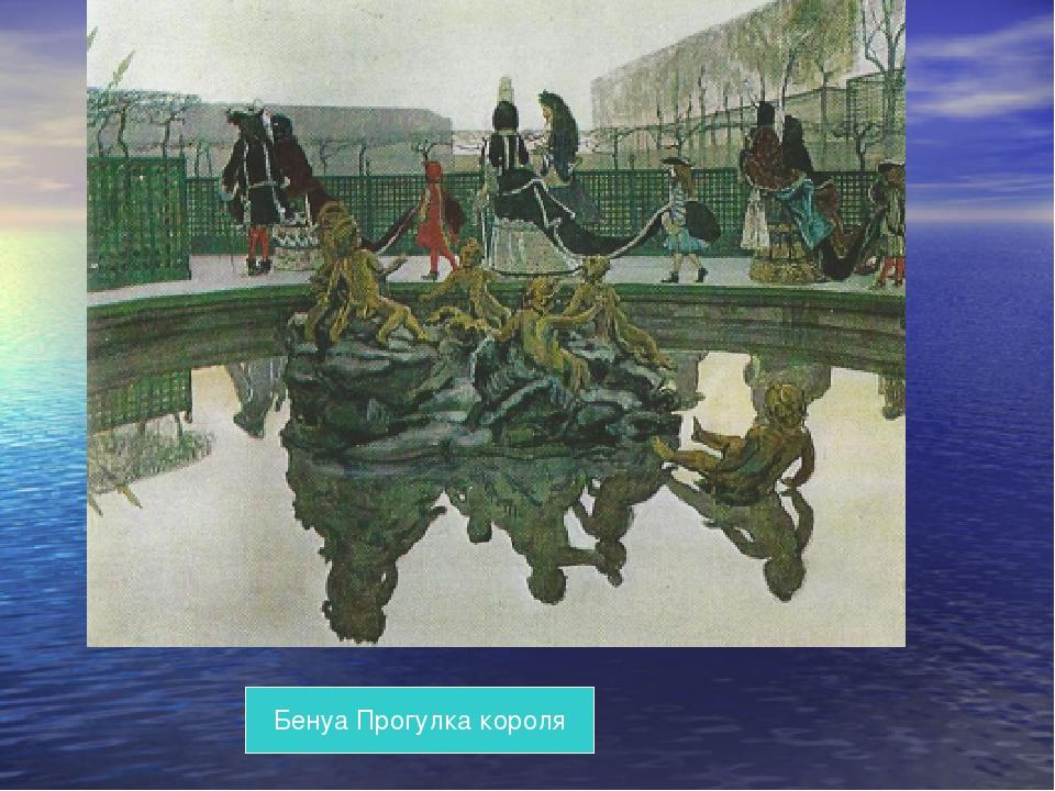Бенуа Прогулка короля