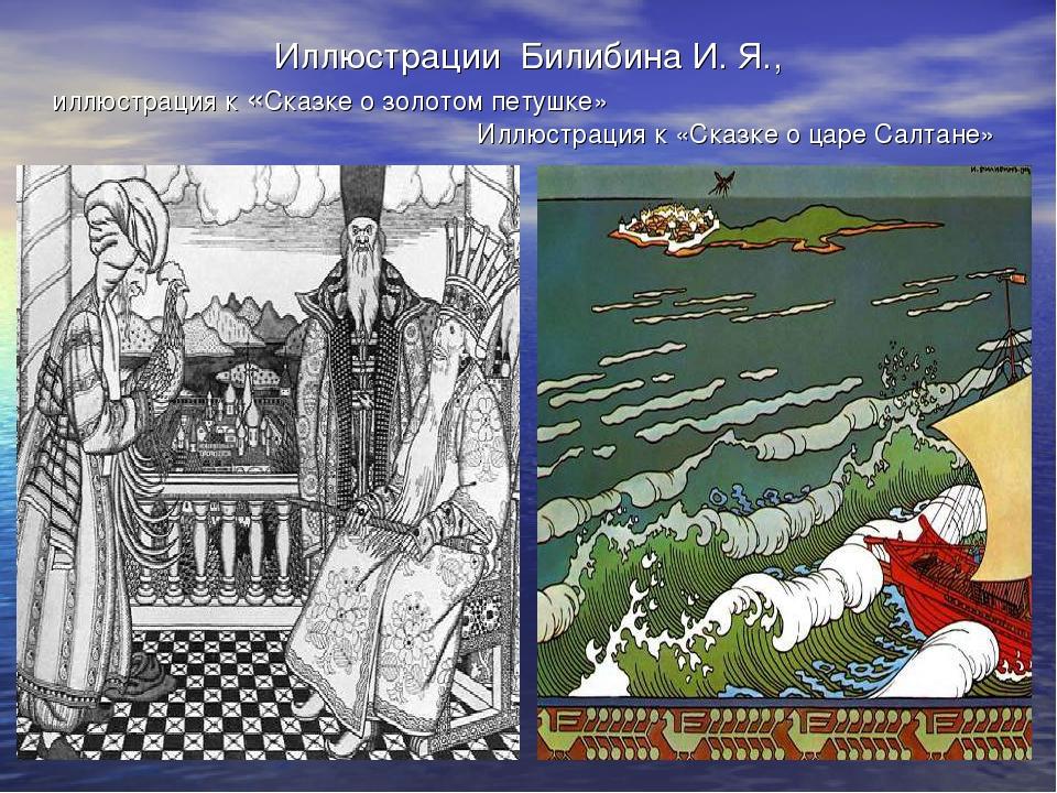Иллюстрации Билибина И. Я., иллюстрация к «Сказке о золотом петушке» Иллюстра...