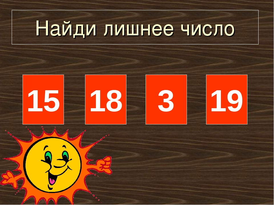 15 18 3 19 Найди лишнее число