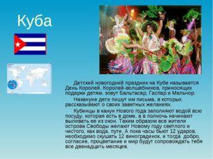 Куба Детский новогодний праздник на Кубе называется День Королей. Королей-вол