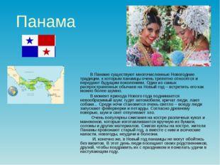 Панама В Панаме существуют многочисленные Новогодние традиции, к которым пана