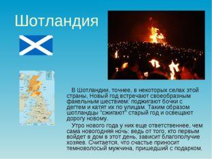 Шотландия В Шотландии, точнее, в некоторых селах этой страны, Новый год встре