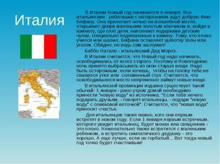 Италия В Италии Новый год начинается 6 января. Все итальянские ребятишки с не